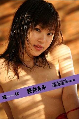 Ami Sakurai